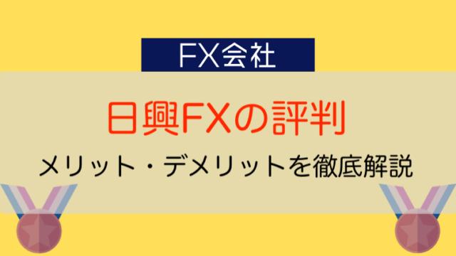 日興FXアイキャッチ
