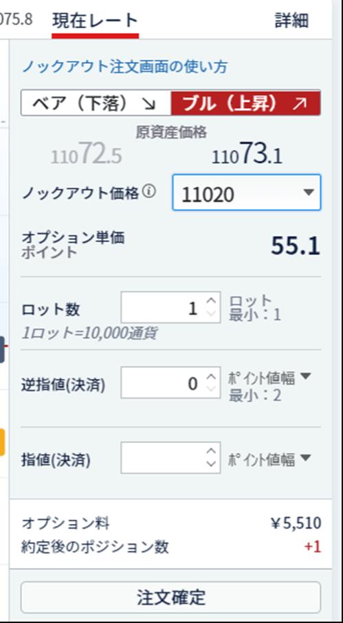 IG注文画面