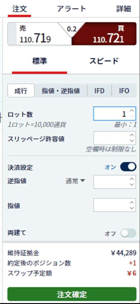 IG注文画面2