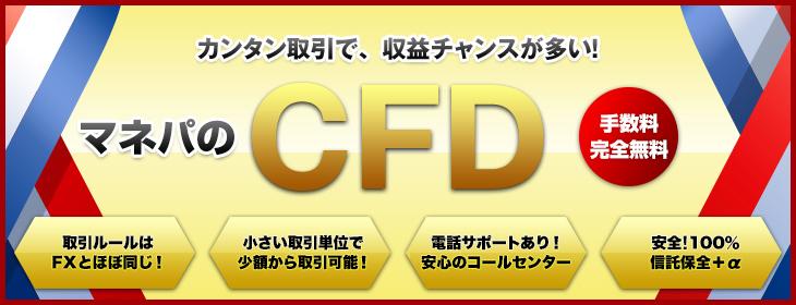 マネーパートナーズ CFD