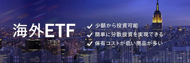 マネックス証券 ETF