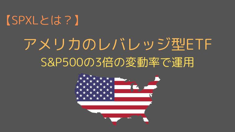 アメリカのレバレッジ型ETF