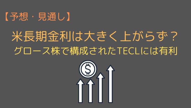 米長期金利は大きく上がらず?