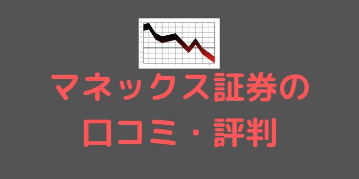 マネックス証券の口コミ・評判