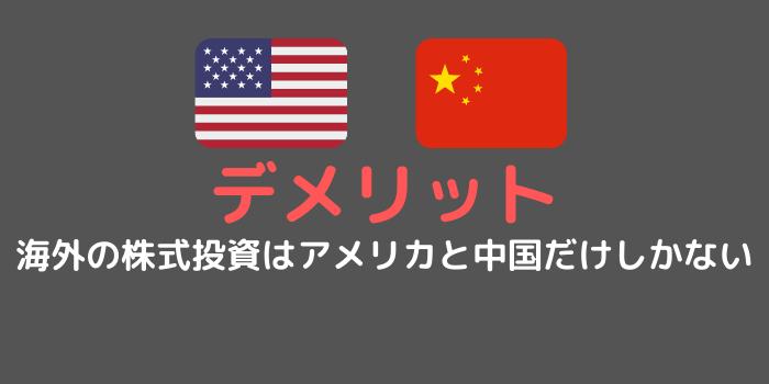 海外の株式投資はアメリカと中国だけしかない