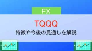 TQQQ アイキャッチ