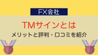 TMサイン