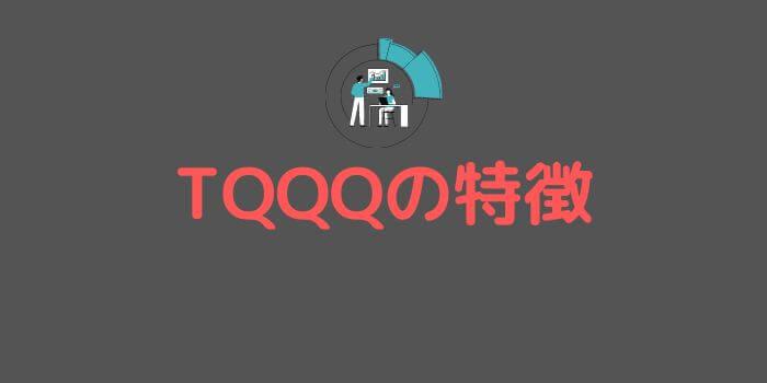 TQQQの特徴