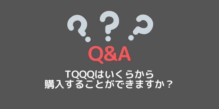 TQQQはいくらから購入することができますか?