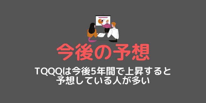 TQQQは今後5年間で上昇すると予想されている