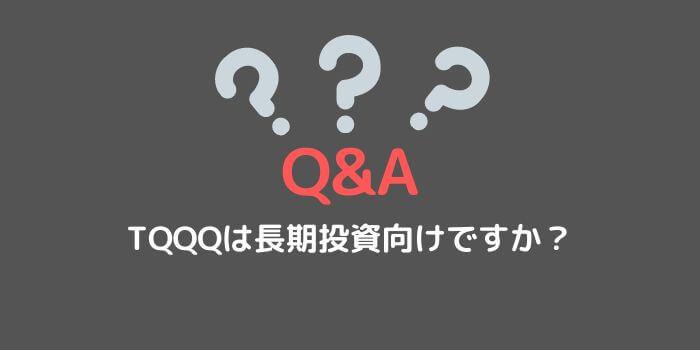 TQQQは長期投資向けですか?