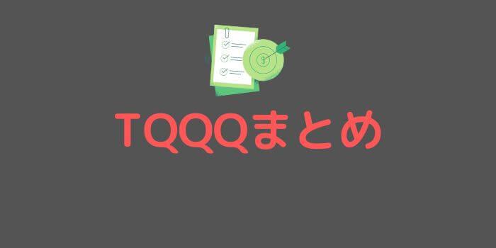 TQQQまとめ
