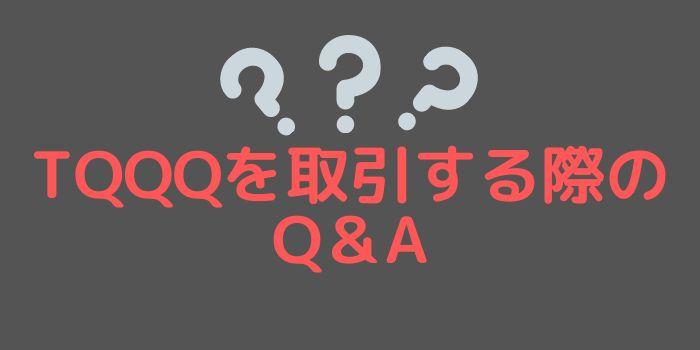 TQQQを取引する際のQ&A