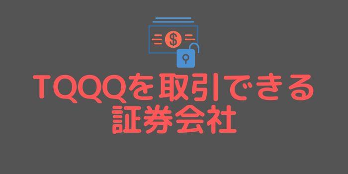 TQQQを取引できる証券会社