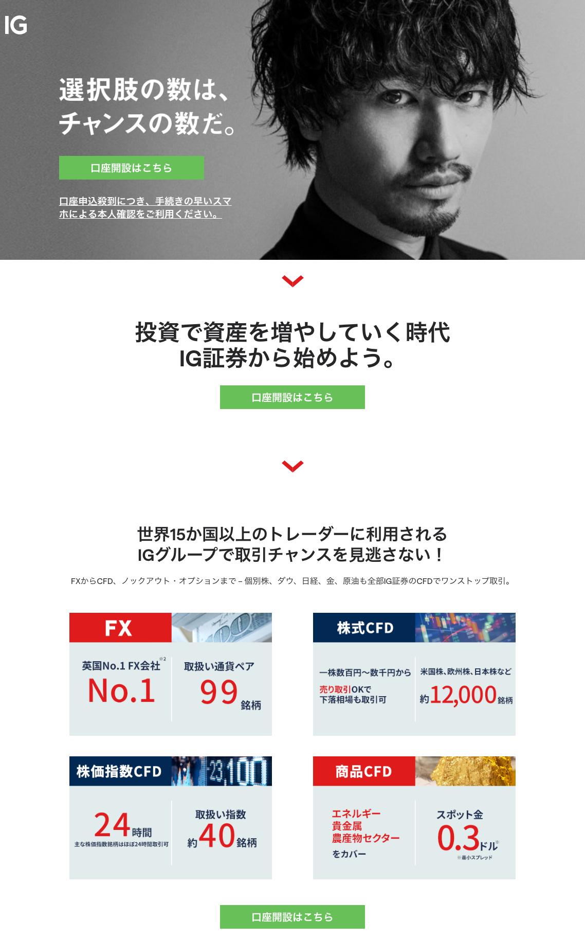 IG証券 広告