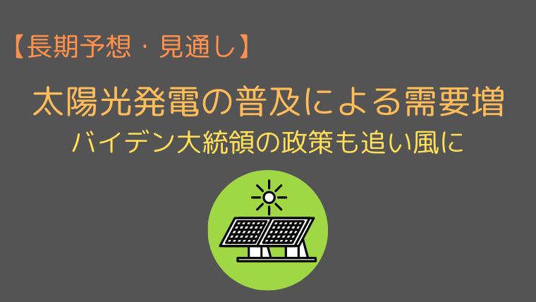 太陽光発電の普及によって需要が増加