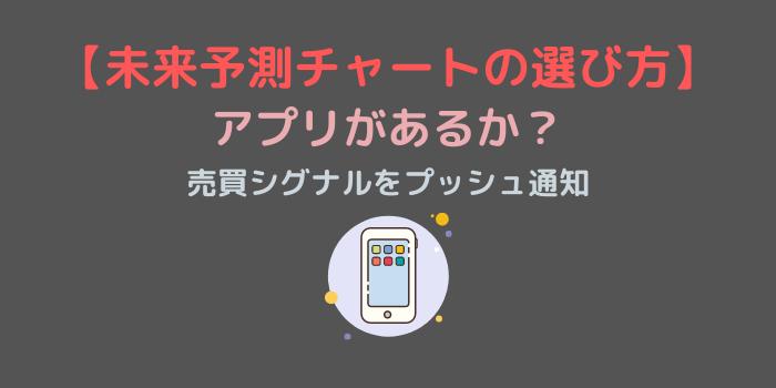 アプリがあるか?