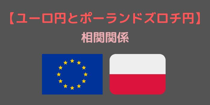 ユーロ円とポーランドズロチ円