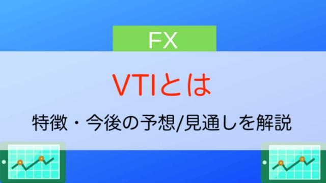 VTIとは