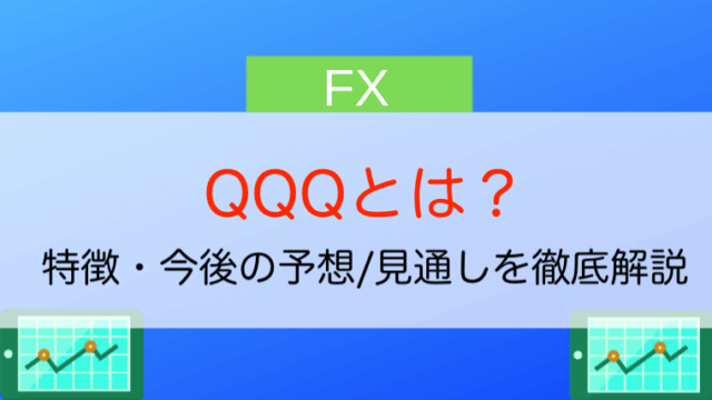 QQQとは?
