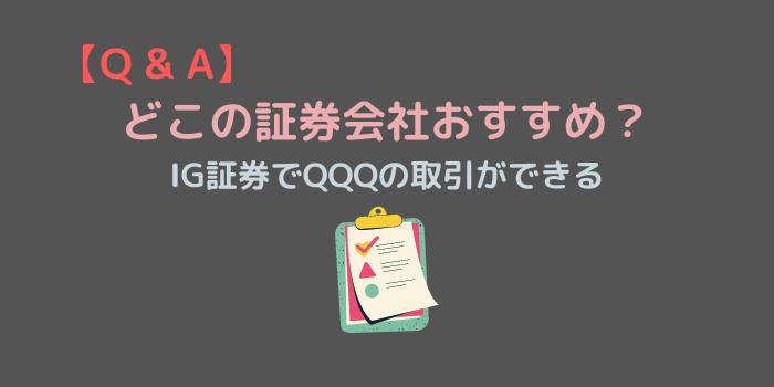 QQQはどこの証券会社で取引するのがいいのか?