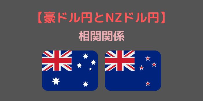 豪ドル円とNZドル円