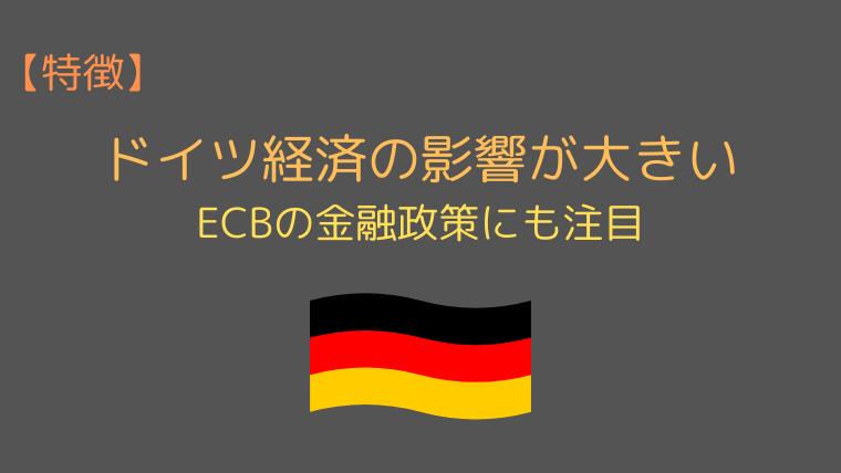 ユーロドルはドイツ経済の影響が大きい