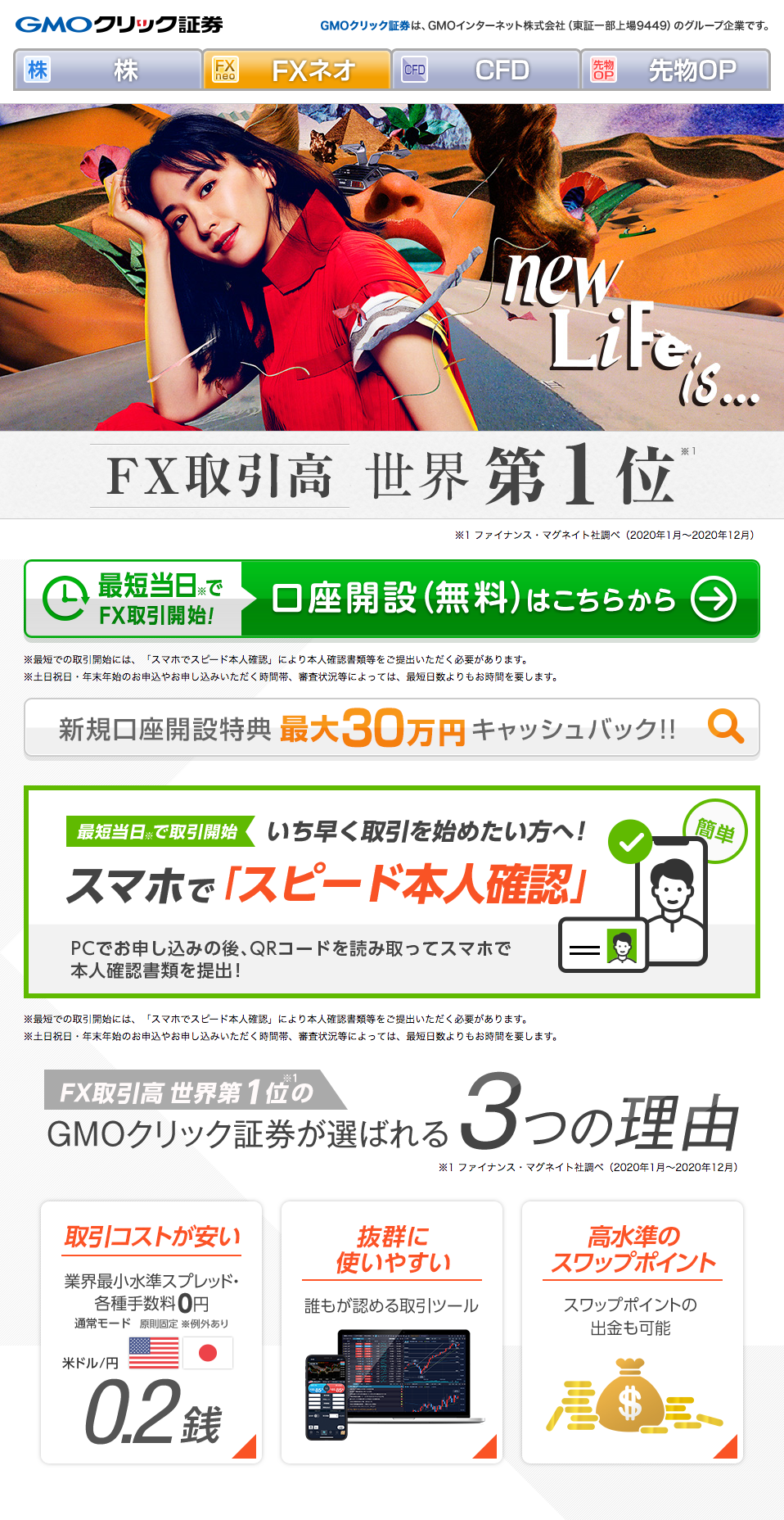 GMOクリック証券 広告