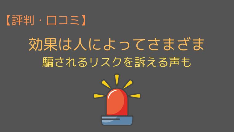 FXコンサルの評判・口コミ