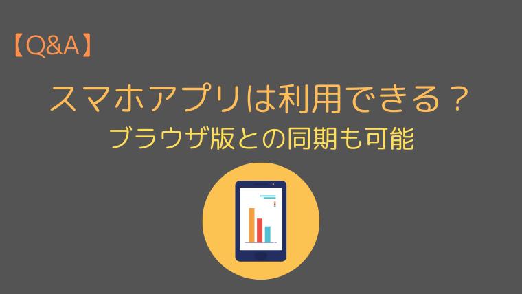 スマホアプリは使用できる?