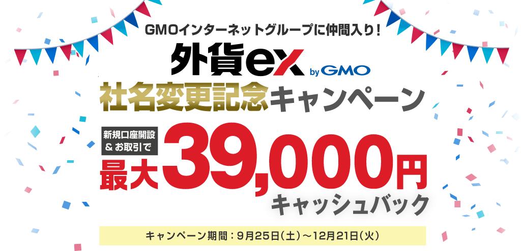 外貨ex byGMOのトップページ