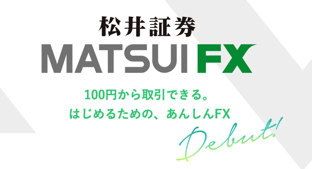 松井証券FX1