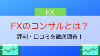 FXのコンサルとは?