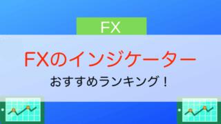 FXのインジケーター