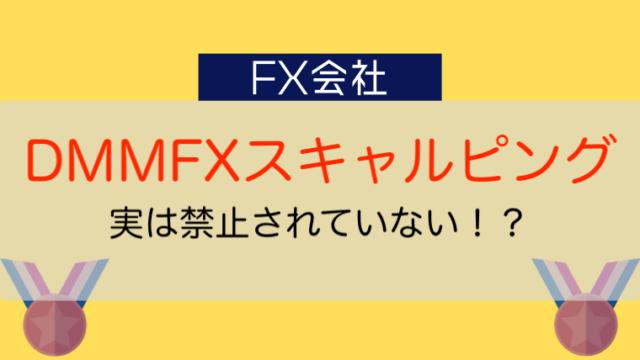 DMMFXスキャルピング